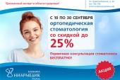 Акция - ортопедическая стоматология со скидкой до 25%